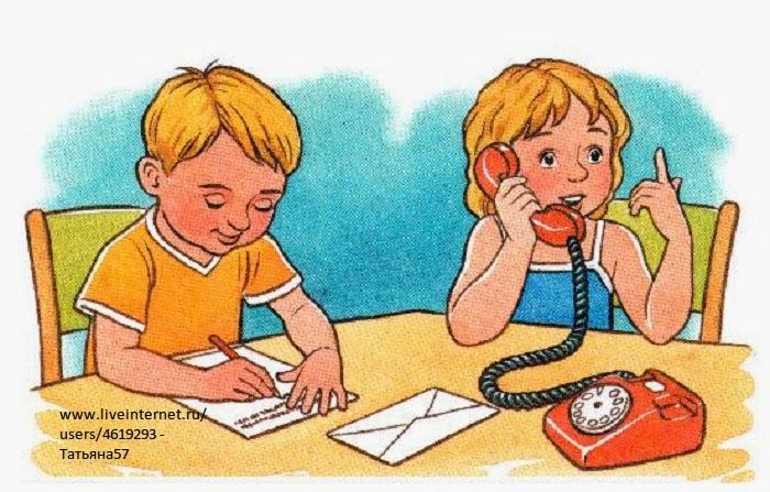 Картинка мы на связи для детей