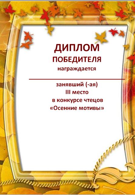 конкурс чтецов стихи об осени композиций самые разнообразные