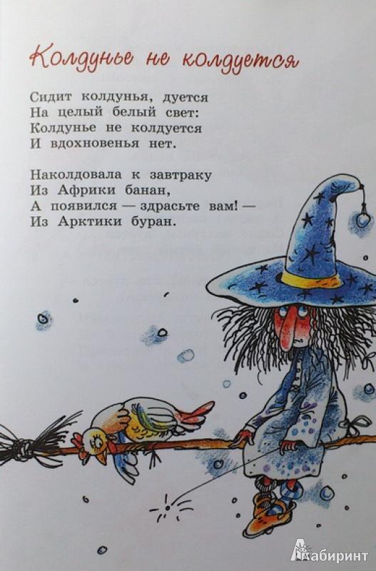 Стихи для волшебника на новый год