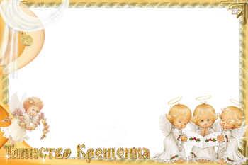Онлайн рамка для малышей Детские рамки онлайн Онлайн генератор ...   233x350