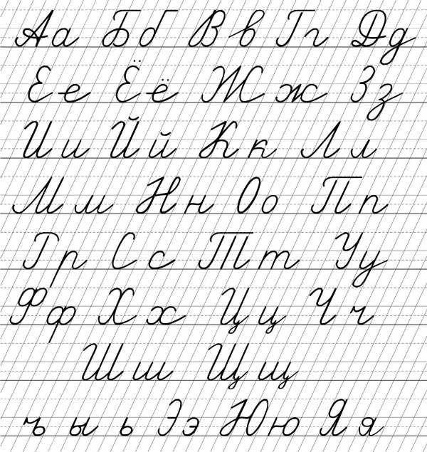 декоративный шрифт грузинский русский алфавит