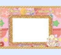 Онлайн детские рамки для фото бесплатно.