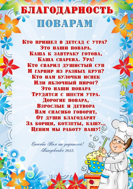 Текст поздравления заведующей детского сада