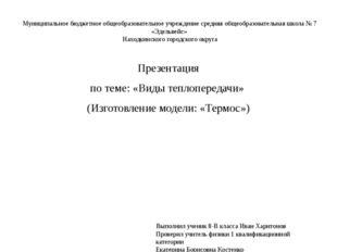 Доклад про термос по физике 3715