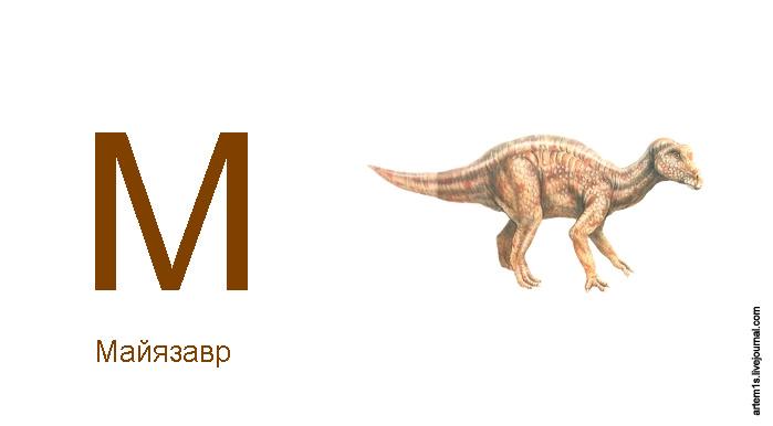 те, азбука динозавров от а до я с картинками ремонт