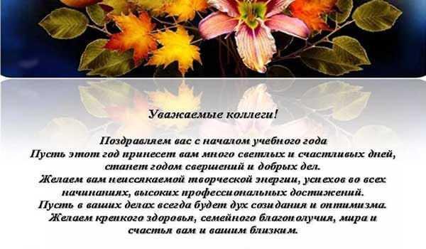 Поздравления учителям на 1 сентября сочинение